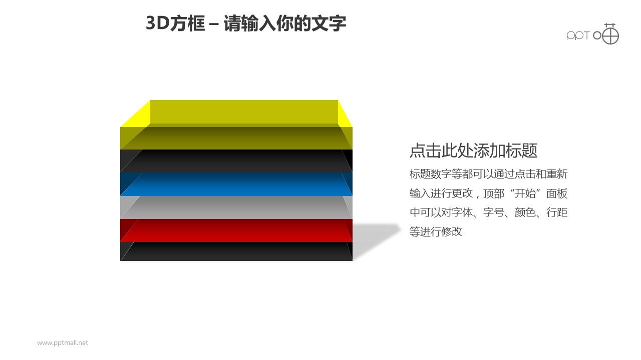3D方框之6部分并列关系方框PPT素材下载