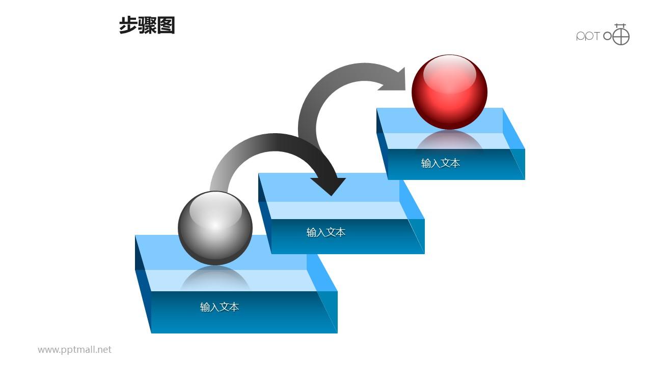 步骤图之台阶式创意递进关系图PPT素材下载