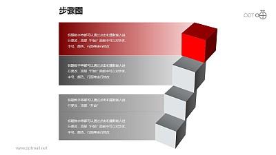 步骤图之4部分创意正方体递进关系图PPT素材下载