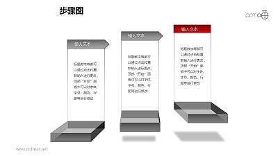 """步骤图之""""悬浮式""""创意方框递进关系图PPT素材下载"""
