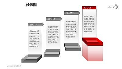 """步骤图之4部分""""悬浮式""""创意方框递进关系图PPT素材下载"""