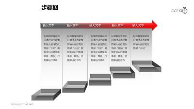 """步骤图之5部分""""悬浮式""""创意方框递进关系图PPT素材下载"""