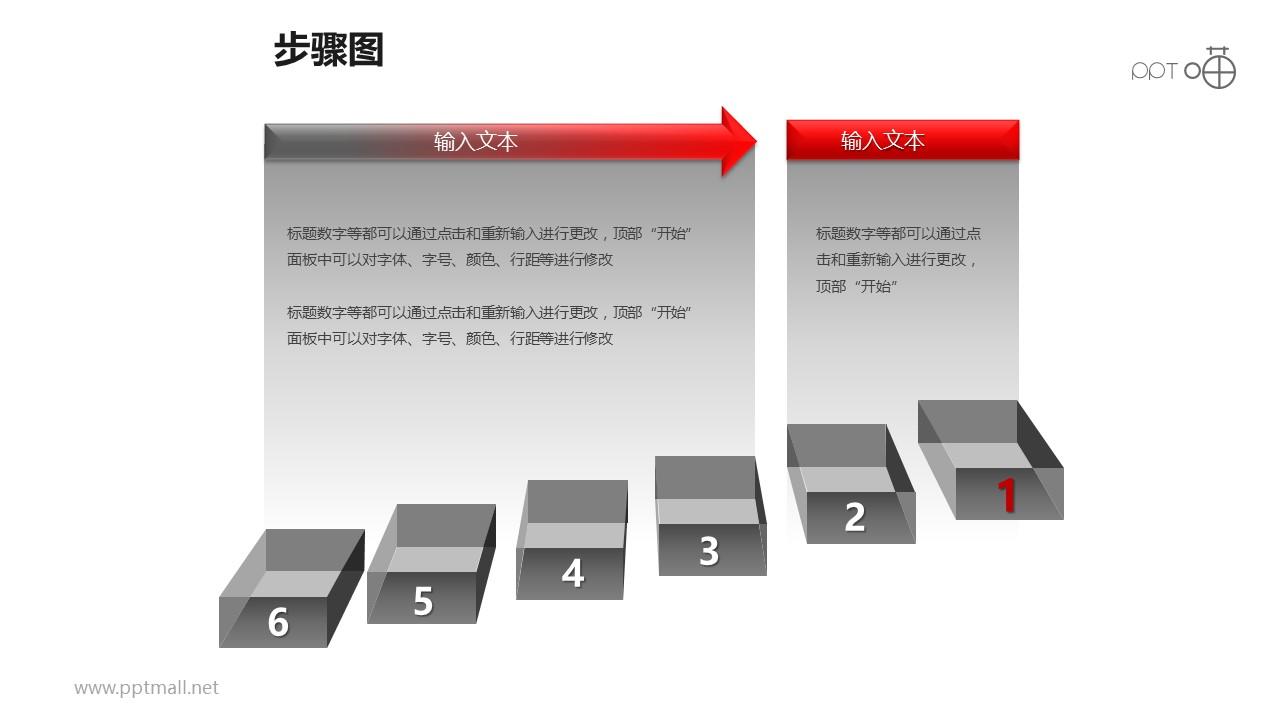 """步骤图之两大部分""""悬浮式""""创意方框递进关系图PPT素材下载"""