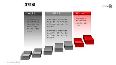 """步骤图之三大部分""""悬浮式""""创意方框递进关系图PPT素材下载"""