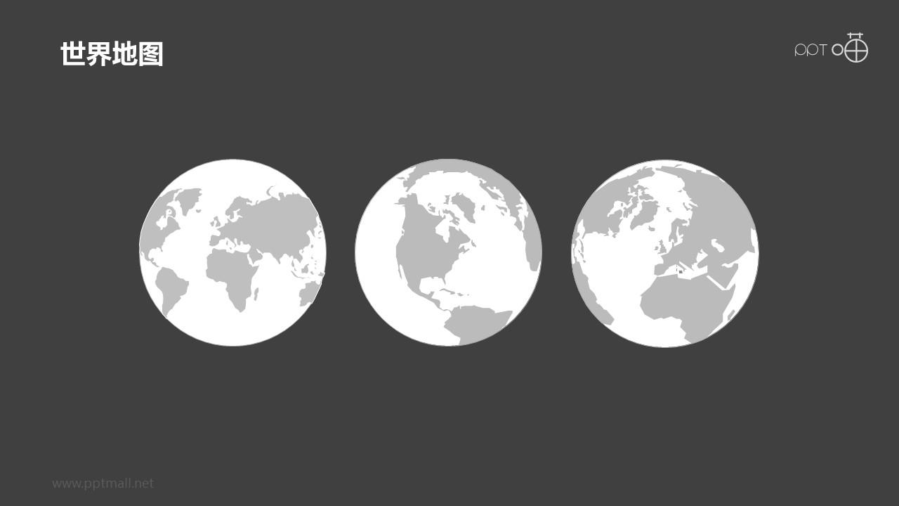一组三个地球的世界地图PPT模板下载