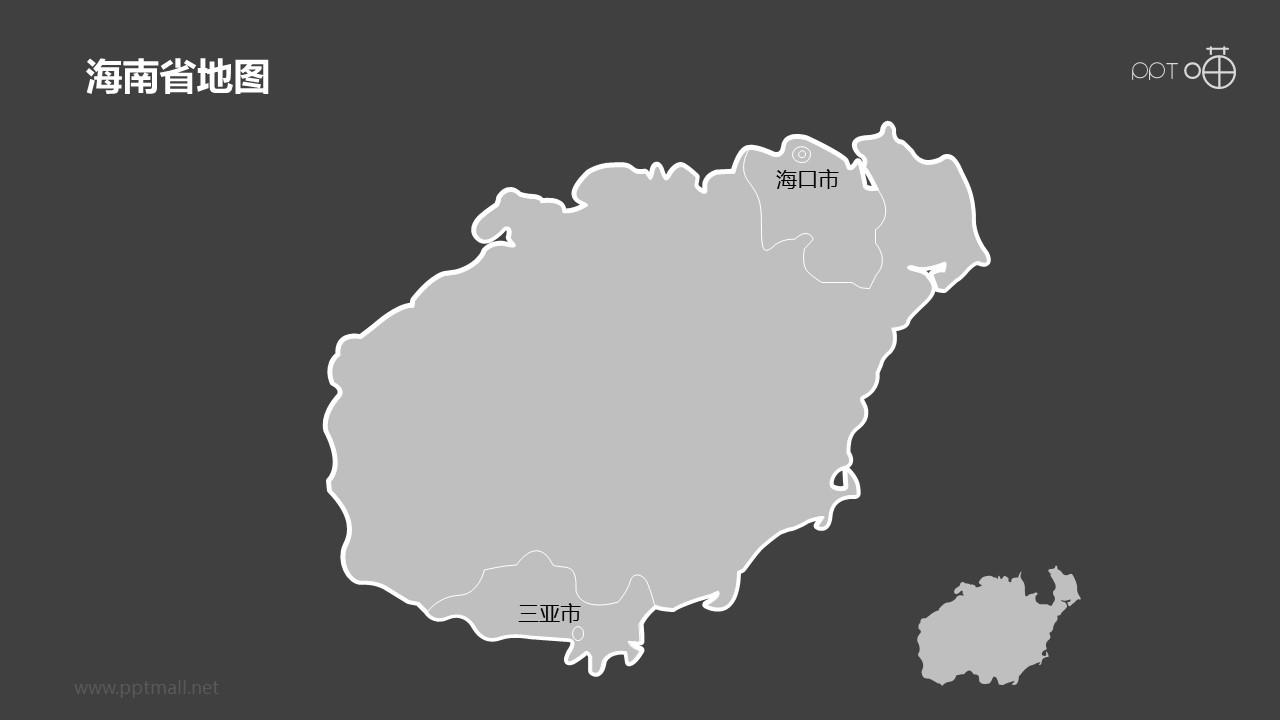 海南地图细分到市-可编辑的PPT素材模板