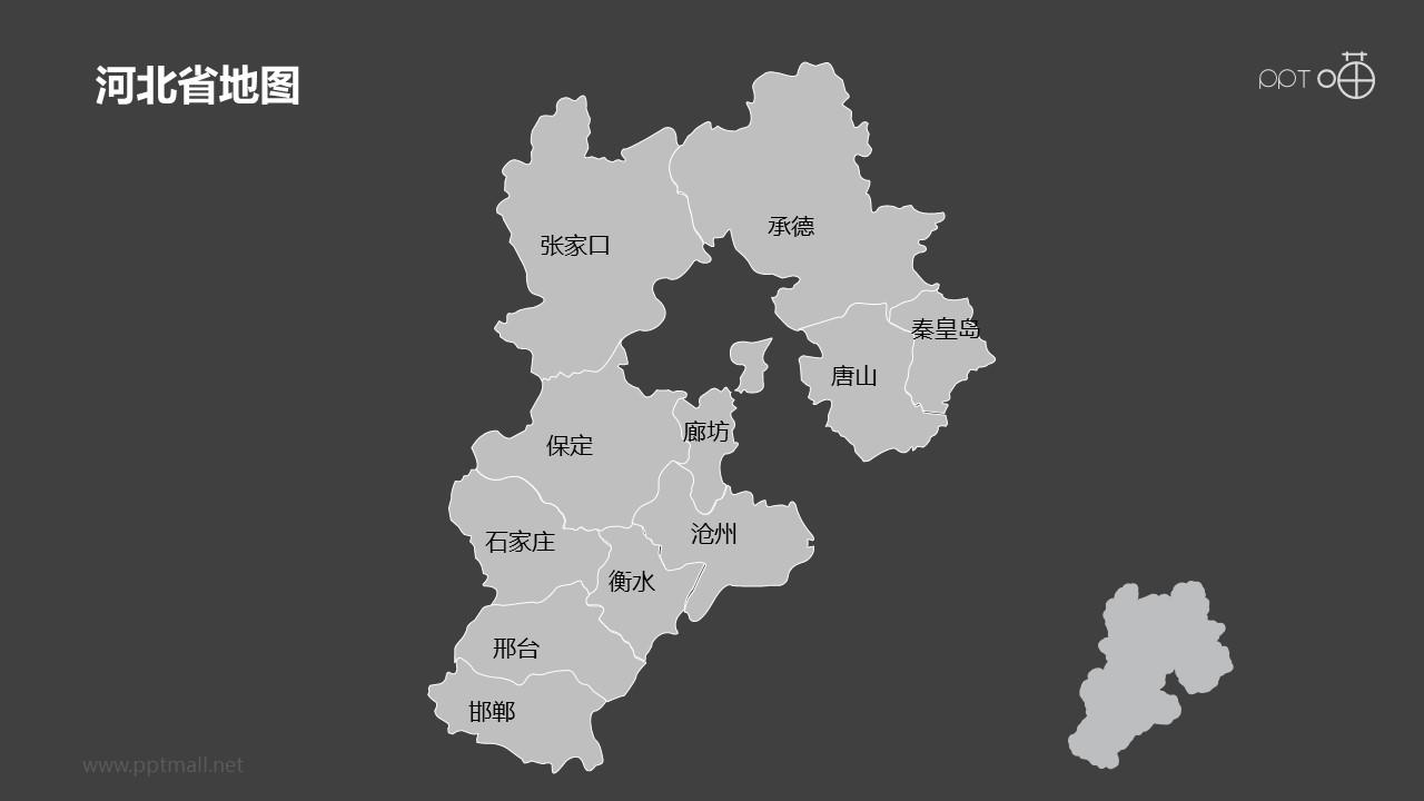 河北省地图细分到市-可编辑的PPT素材模板