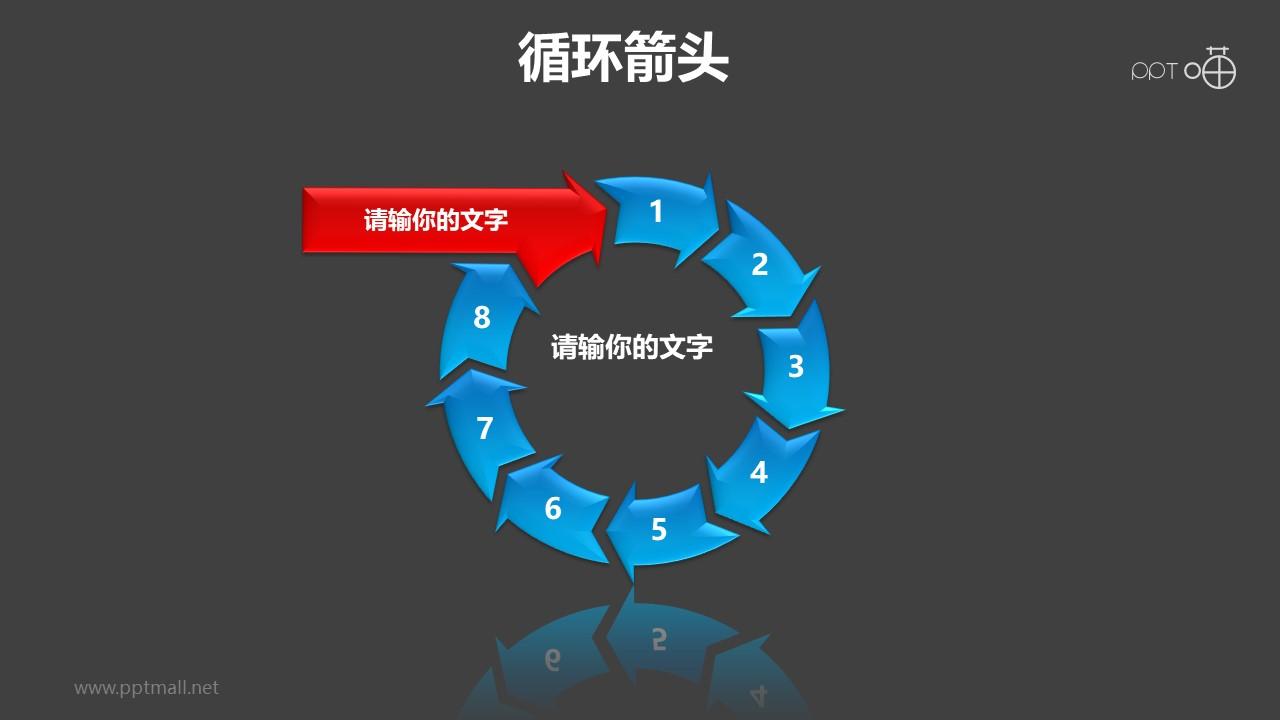 循环箭头之9部分多个箭头循环递进关系PPT模板素材