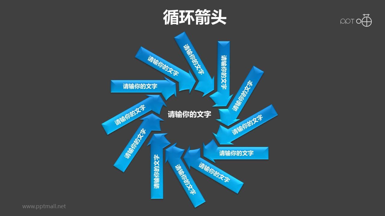 """循环箭头之""""12花瓣""""旋转箭头循环图PPT模板素材"""