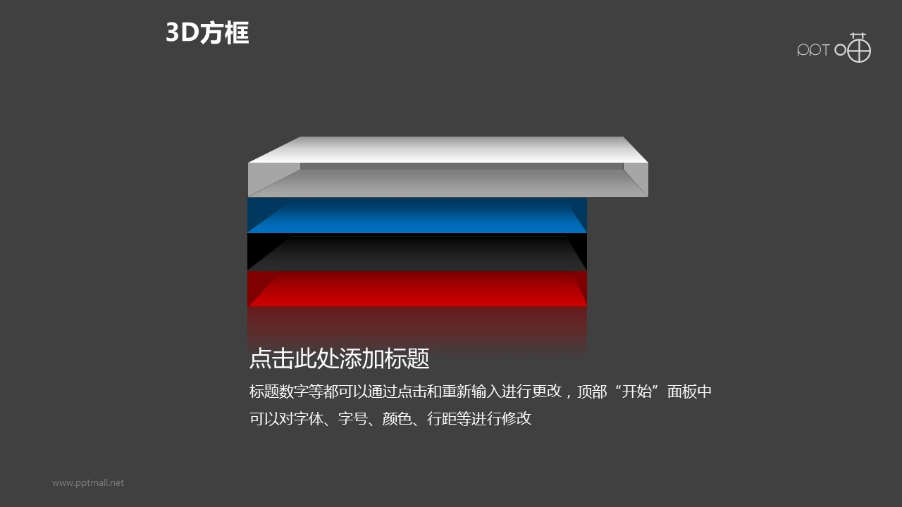 3D方框之4层彩色方框科幻风格PPT素材下载
