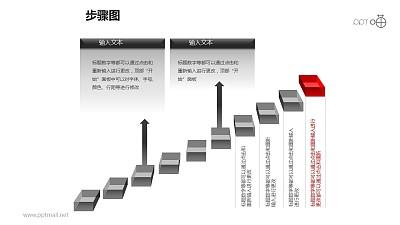 """步骤图之两部分""""台阶式""""悬浮方框递进关系图PPT素材下载"""