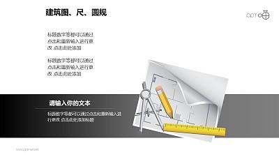 建筑计划之创意建筑图纸PPT图形下载