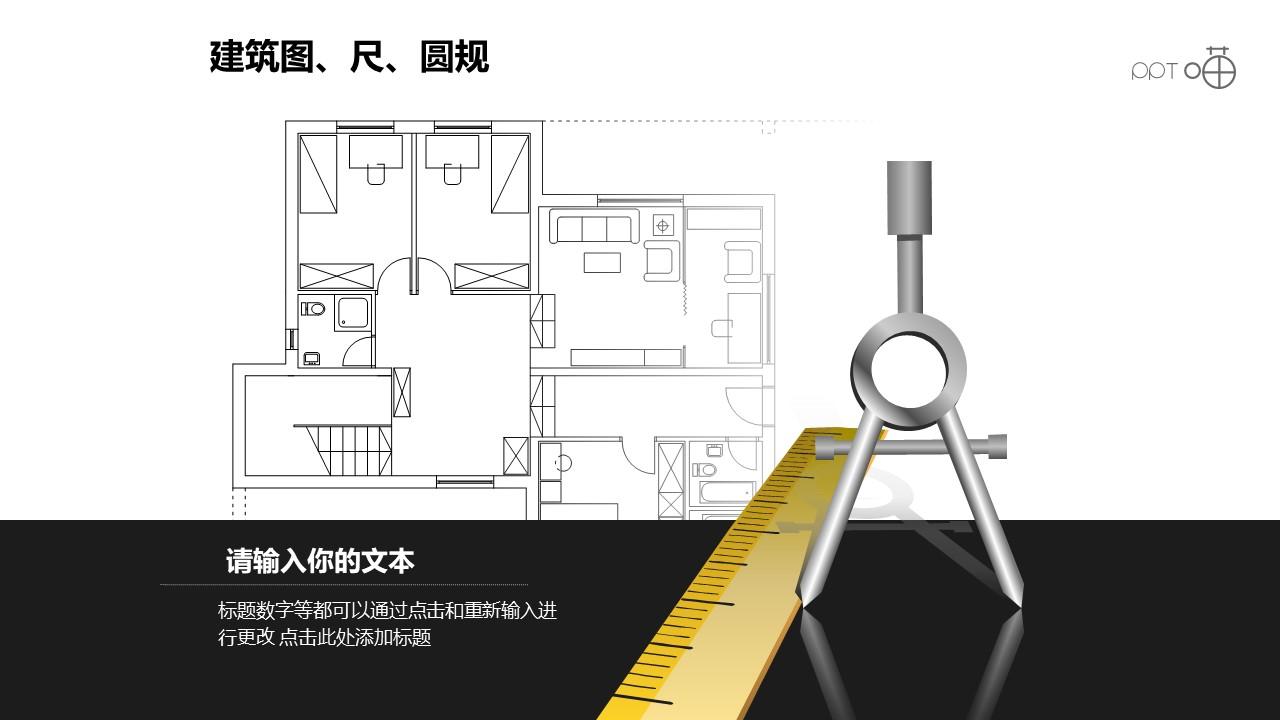 建筑计划之黑白风建筑图纸PPT图形下载