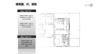 建筑计划之2部分长方形建筑图纸PPT图形下载