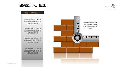 建筑计划之创意砌墙建筑图纸PPT图形下载