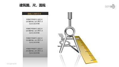 建筑计划之创意圆规、直尺建筑图纸PPT图形下载
