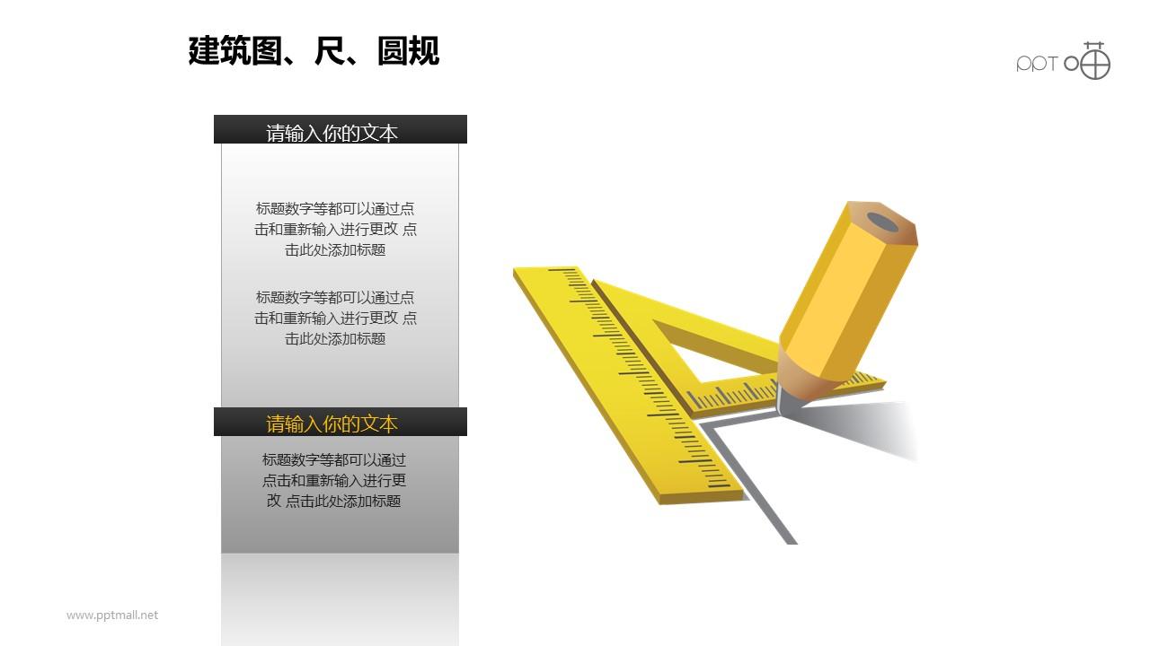 建筑计划之创意直角建筑图纸PPT图形下载