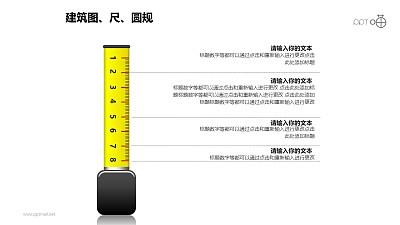 建筑计划之黄色卷尺PPT建筑图形下载