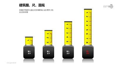 建筑计划之4部分黄色卷尺PPT建筑图形下载