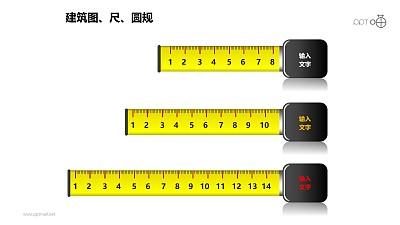 建筑计划之3部分黄色卷尺PPT建筑图形下载