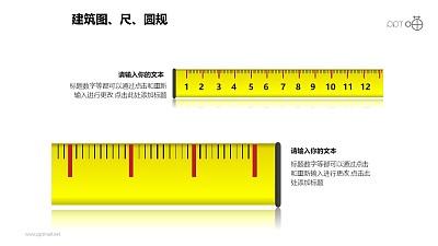 建筑计划之两大部分黄色直尺PPT建筑图形下载