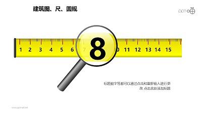 建筑计划之创意放大镜黄色直尺PPT建筑图形下载