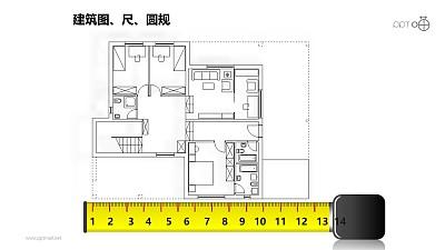 建筑计划之直尺丈量建筑图纸PPT建筑图形下载