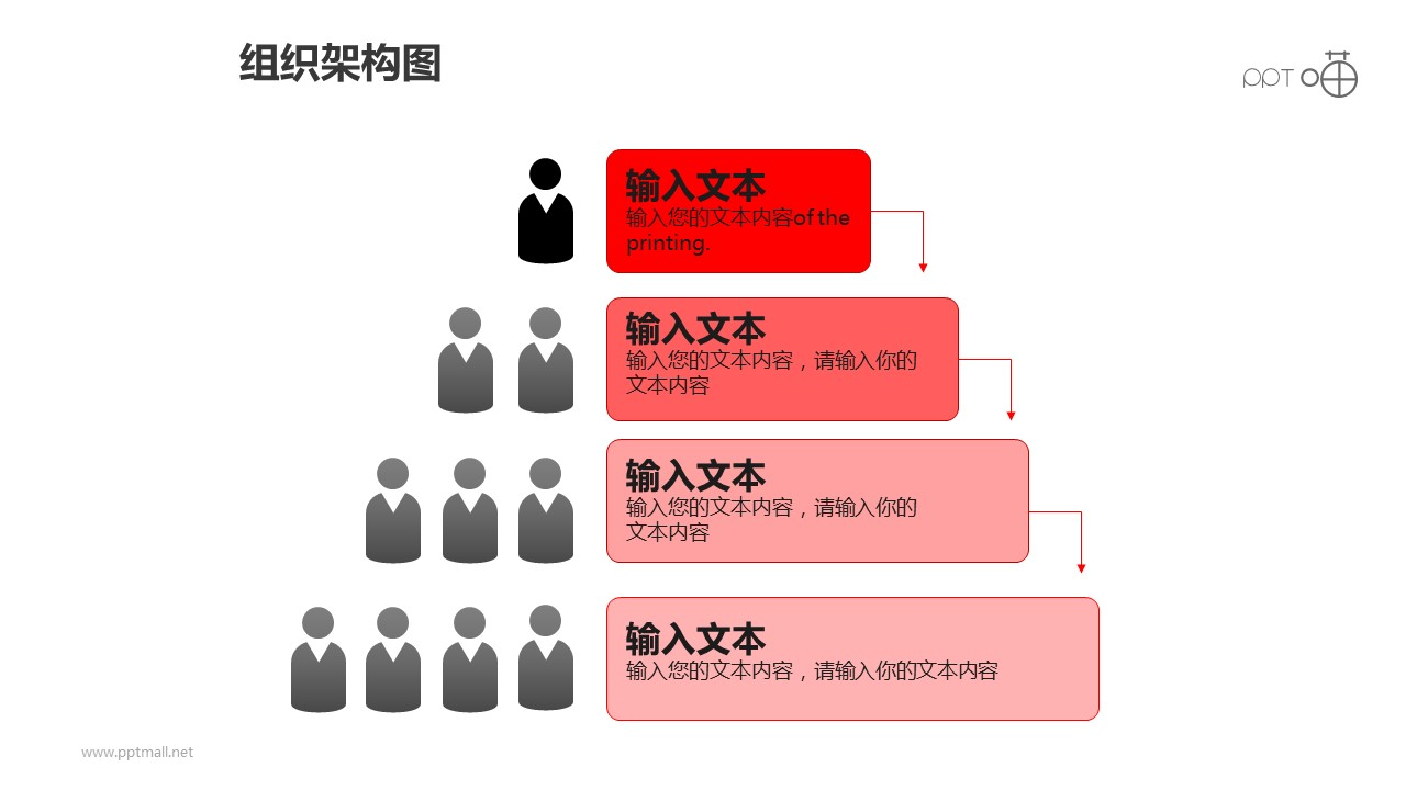 组织架构图之4部分递进等级管理关系图形PPT素材下载