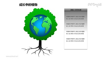 """成长中的植物之""""地球树""""图形素材下载"""