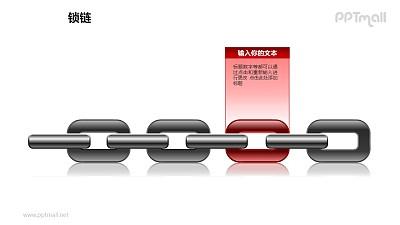 锁链之4部分并列递进关系链条图形素材下载