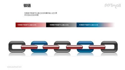 锁链之3部分并列递进关系链条图形素材下载