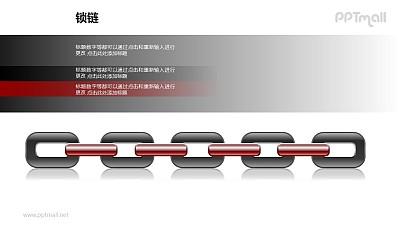 锁链之3部分红黑并列关系链条图形素材下载