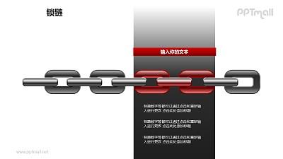 锁链之5个链条并列递进关系图形素材下载