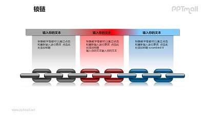 锁链之多彩链条并列递进关系图形素材下载