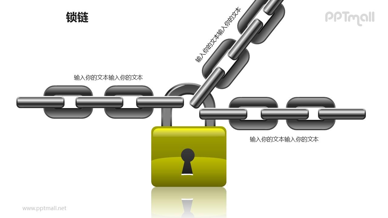 锁链之3部分链条和锁图形素材下载