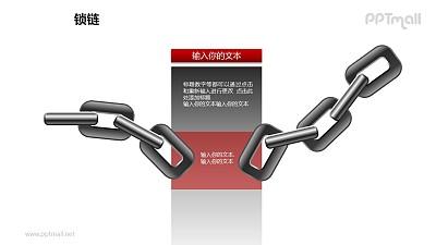 锁链之左右对称链条递进关系图形素材下载