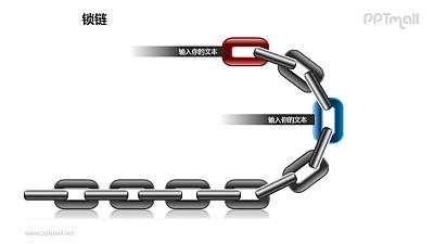锁链之不完整链条并列递进关系图形素材下载