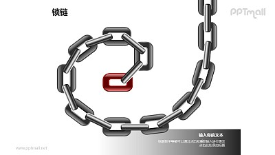 """锁链之2部分创意""""e""""字形链条图形素材下载"""