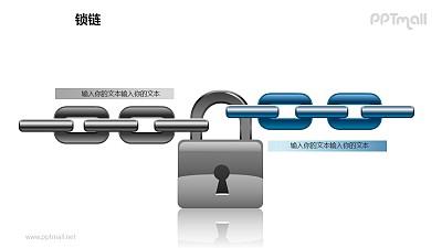 锁链之2部分左右对称链条图形素材下载
