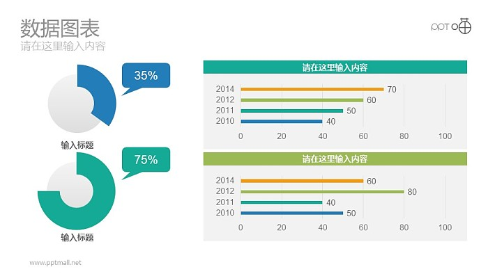 两组蓝绿色环形图数据对比分析PPT素材_幻灯片预览图1