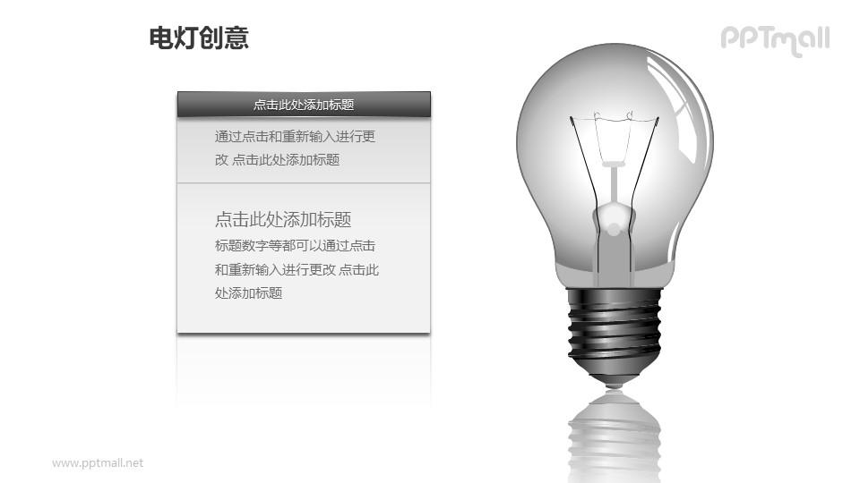 电灯创意—精美3D电灯泡+文字说明PPT图形素材