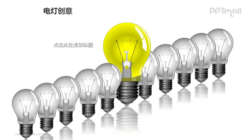 电灯创意—多个对角排列电灯泡PPT图形