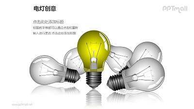 电灯创意—多个散落的电灯泡PPT图形
