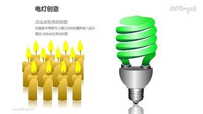 电灯创意—绿色节能电灯+三排蜡烛对比关系PPT图形