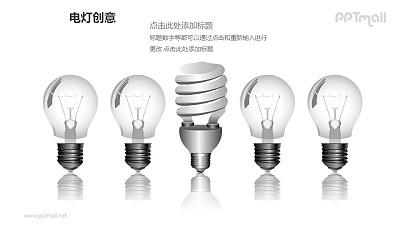 电灯创意—1+4横向排列灯泡PPT图形
