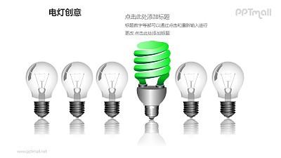 电灯创意—1+5横向排列灯泡PPT图形