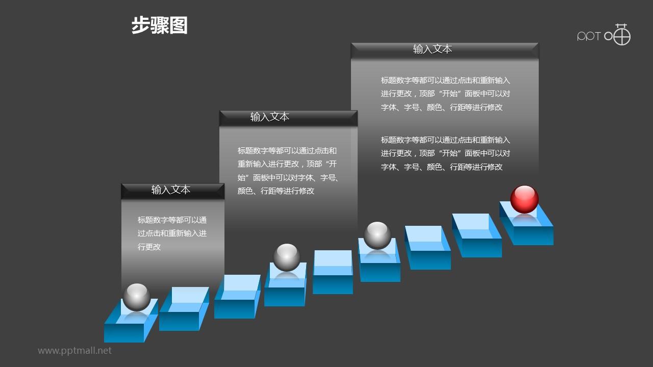 """步骤图之三部分""""台阶式""""悬浮方框递进关系图PPT素材下载"""