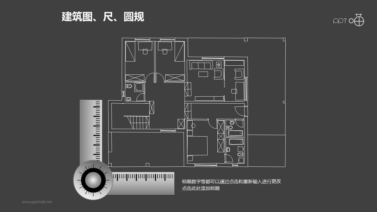 建筑计划之简约建筑图纸PPT图形下载