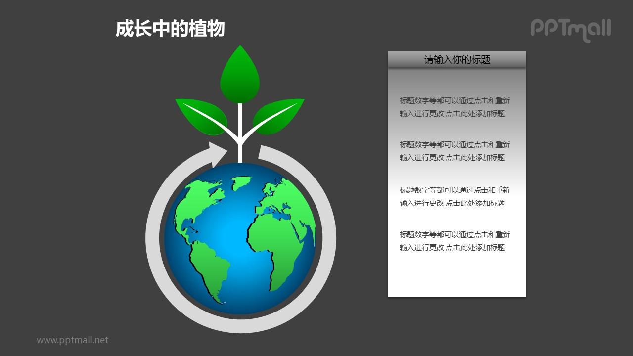 成长中的植物之地球上的植物图形素材下载