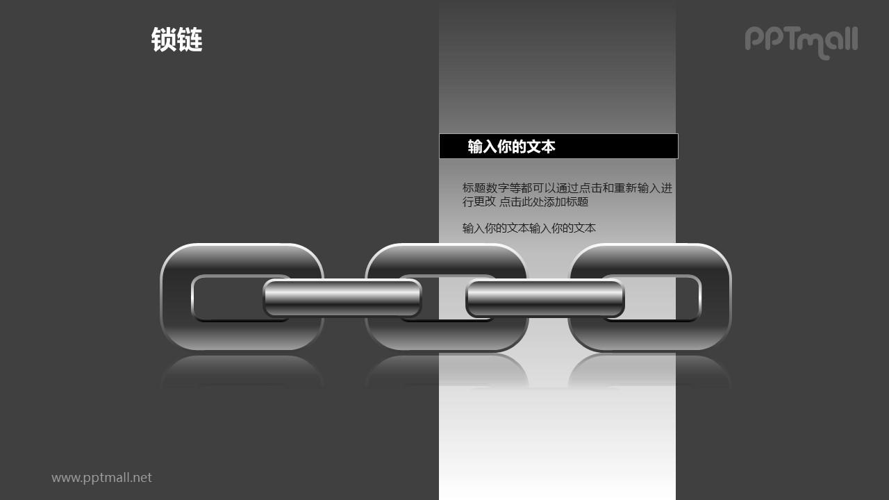 锁链之黑白灰并列关系链条图形素材下载